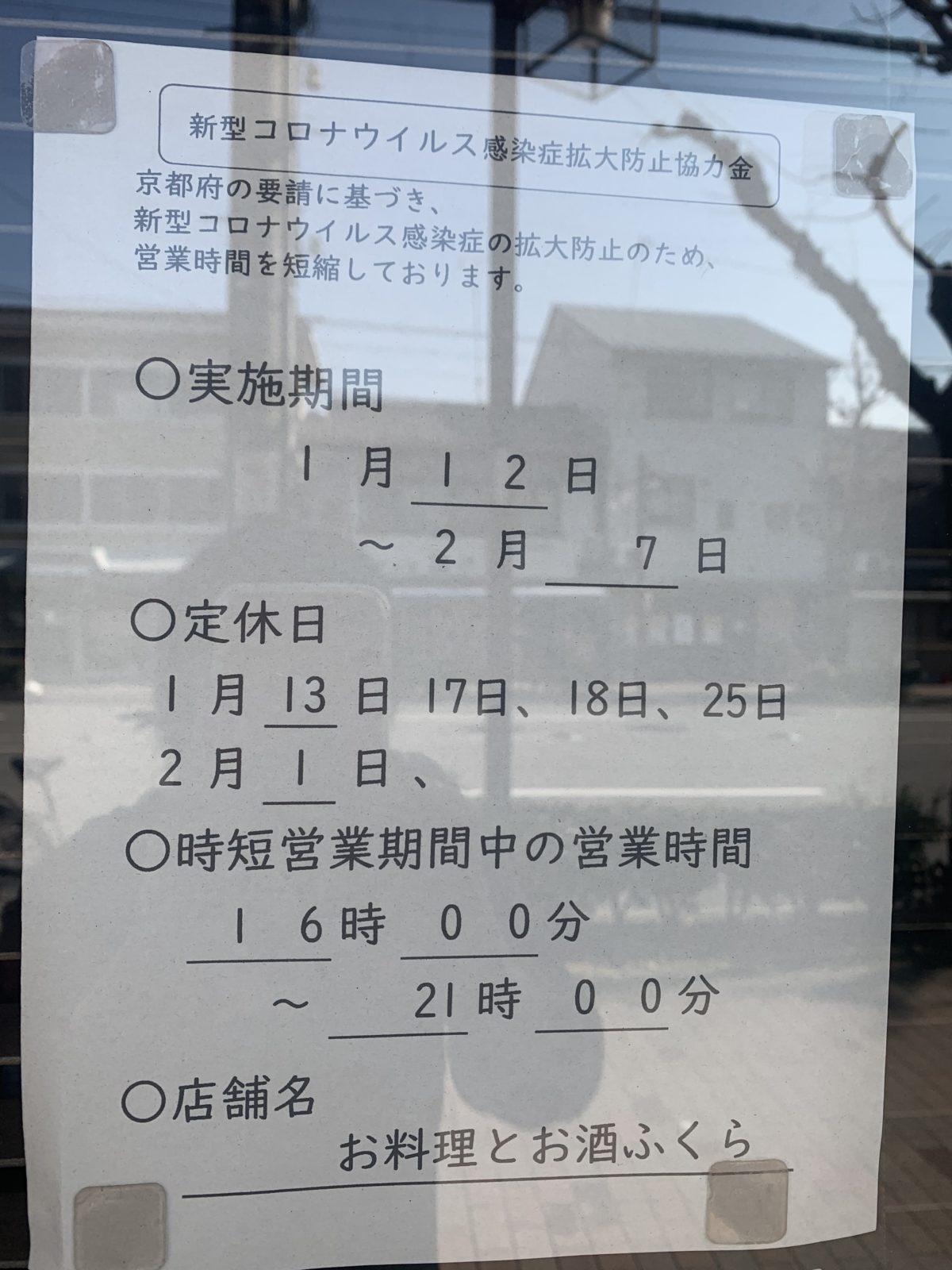 京都府時短要請延長について