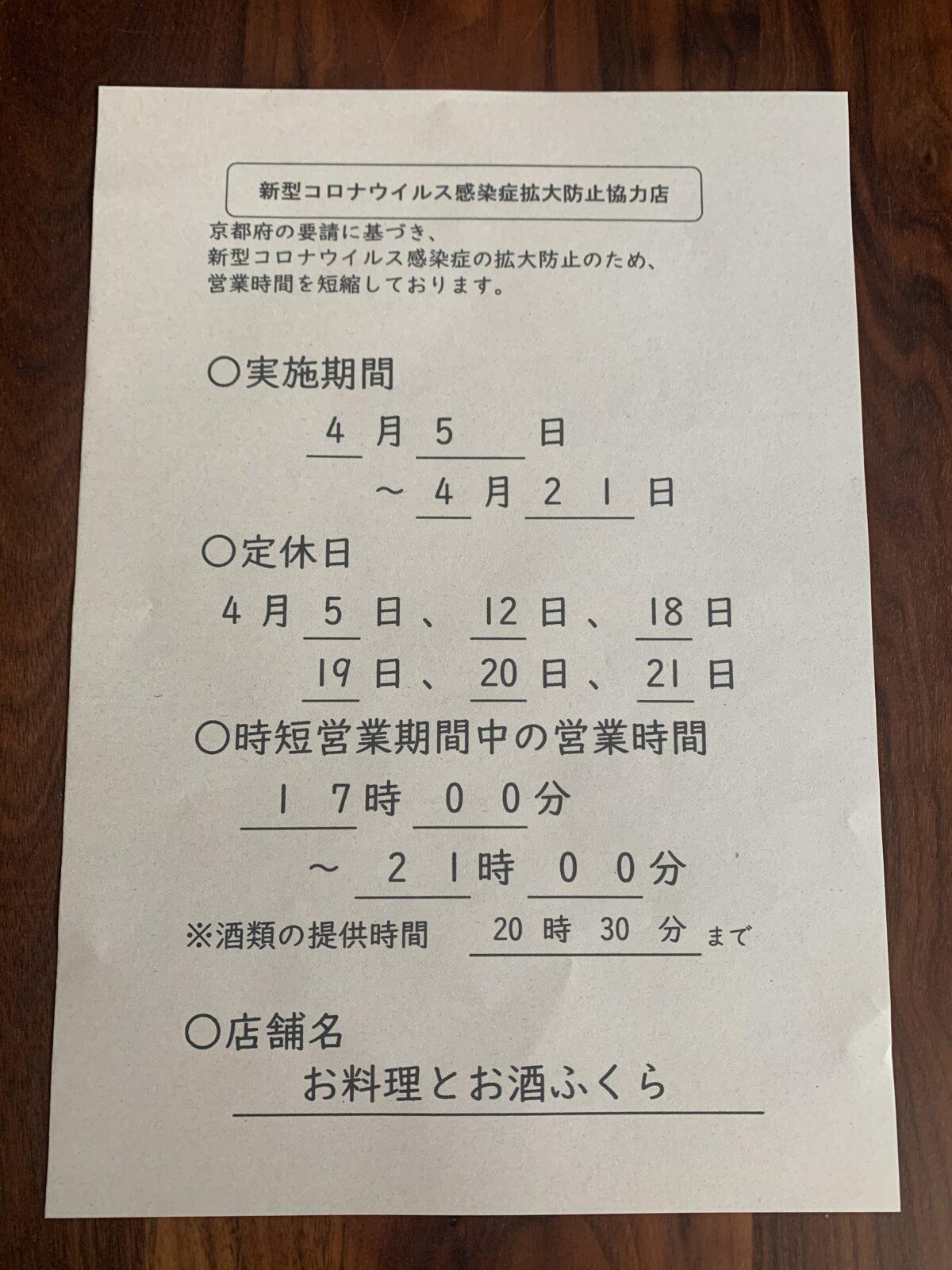 4/5-21期間、京都時短要請に伴う営業変更のお知らせ