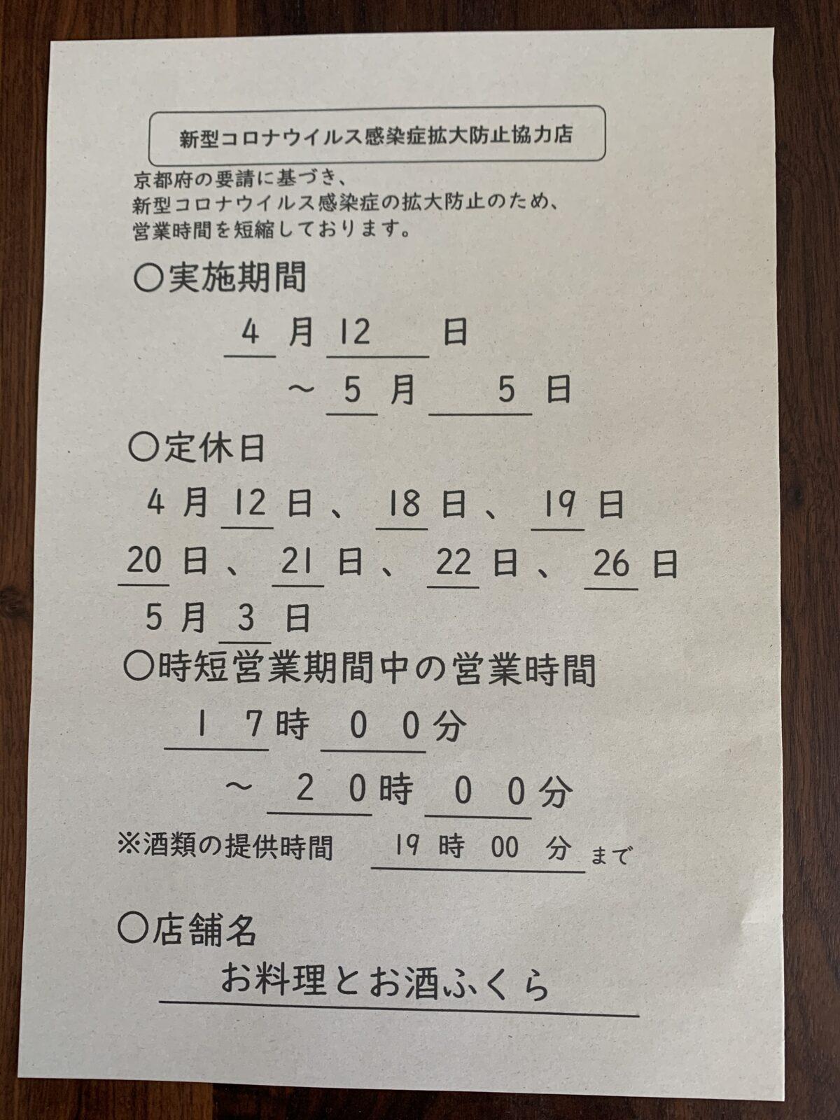 京都府蔓延防止等重点措置について