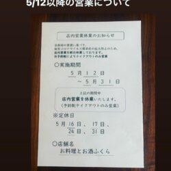 5/12以降の営業について